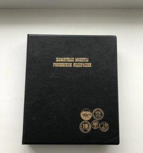 Коллекция юбилейных монет России