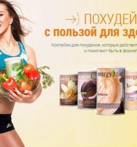 Программа питания для похудения