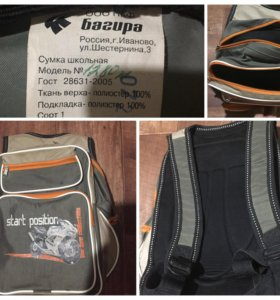 Рюкзак, для нач школы,Россия
