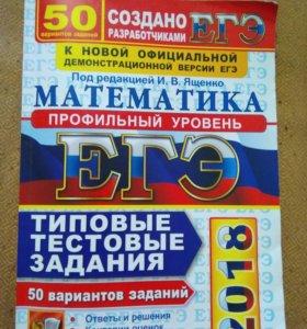 ЕГЭ сборник по ПРОФИЛЮ математике 50 вариантов
