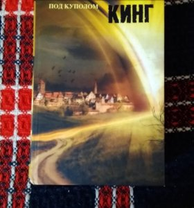 Книга Стивен Кинг - Под куполом