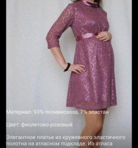Платья для беременных. НОВЫЕ