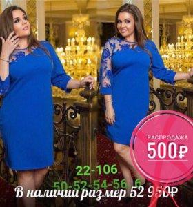 Новое платье размер52