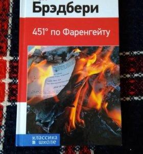 Книга Рэй Брэдбери - 451° по Фаренгейту