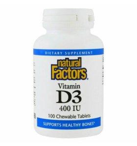 Витамин D, D3, холекальциферол