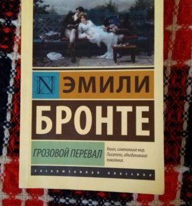 Книга Эмили Бронте - Грозовой перевал