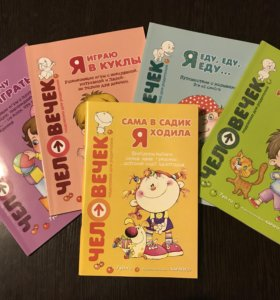 Серия книг Человечек подсказки для родителей