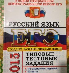 Книги для ЕГЭ. Русский язык.