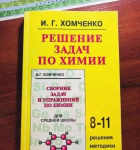 Решебник по химии