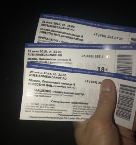 Билеты russianmegadance