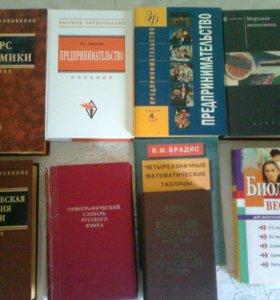 Книги научные
