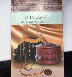 Книга (изделия из кожи и замши)