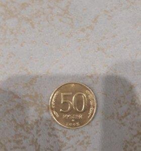 50 рублей Банка России
