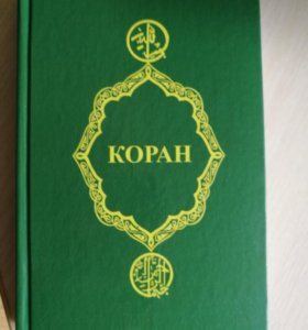 Коран в тв переплете, новый