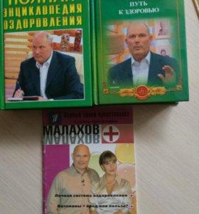 Малахов, оздоровление