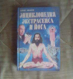 Энциклопедия экстрасенса и йоги.