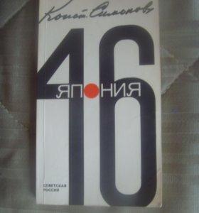 Япония 46. Константин Симонов.