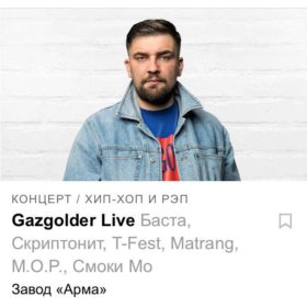 Билеты на концерт Gazgolder live