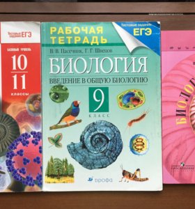Рабочие тетради по биологии