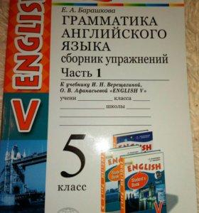 Тетради по английскому языку 5 класс