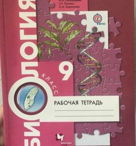 Рабочая тетрадь Биология 9 класс