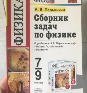 Сборник задач по физике 7-9 + решебник