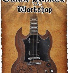Гитарная мастерская Guitar Maniac Workshop