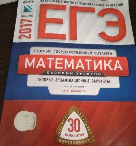 ЕГЭ сборник по математике базовый уровень