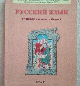 Учебник по русскому языку для 6 класса.