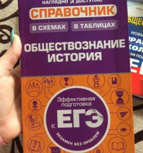 Подготовка к ЕГЭ по обществознанию/истории