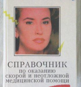 Справочник по оказанию мед.помощи.