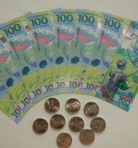 Банкнота 100 руб., монета 25 руб. ЧМ по футболу