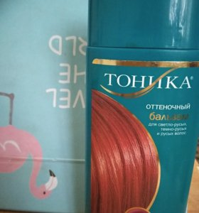 Тоника.Красный янтарь