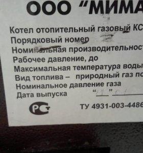 Газовый котел КСТГ