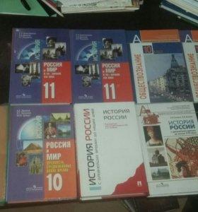 Учебники 10 - 11 класс