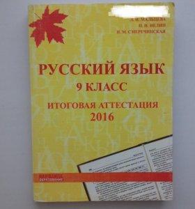 русский язык, 9 класс, огэ, гиа, мальцева