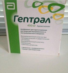 Гептрал и глюкоза