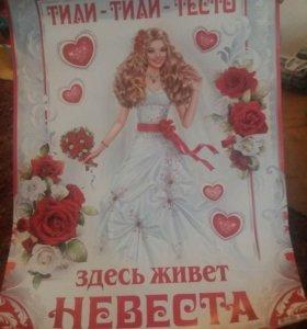 Плакаты свадебные