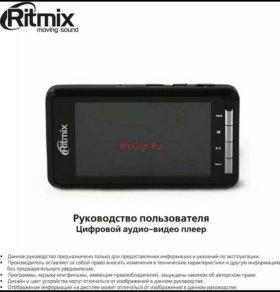 Плеер Ritmix 8800