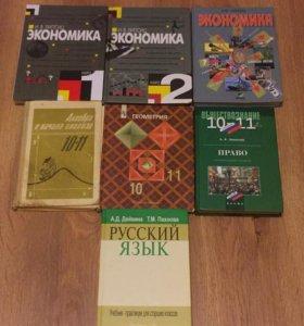 Учебники для 10-11 классов