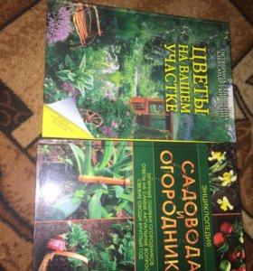 Книги для любителей и профессионалов