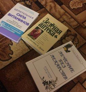 Книги о самолечение