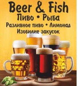Требуется продавец разливного пива