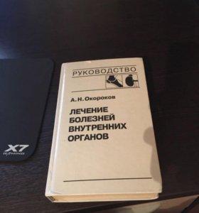 Книги по медицине (договор)