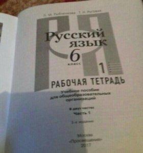 Печатная тетрадь по русскому 2 части. Рыбченкова