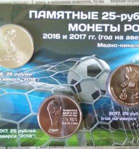Открытка с 3 монетами по ЧМ футбол 2018