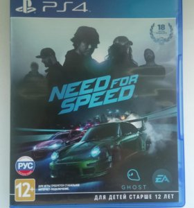 Need for speed на Ps4