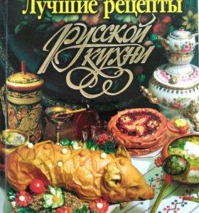 Книга Лучшие рецепты русской кухни