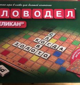 Словодел, новая игра для всей семьи