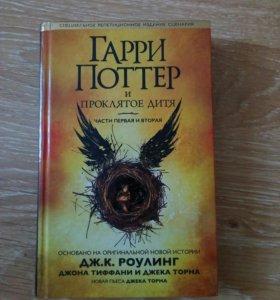 Гарри Поттер и проклятое дитя (изд.«Махаон»)